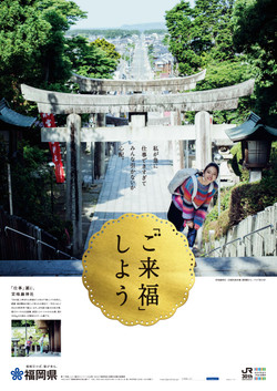 goraifuku_0728-2