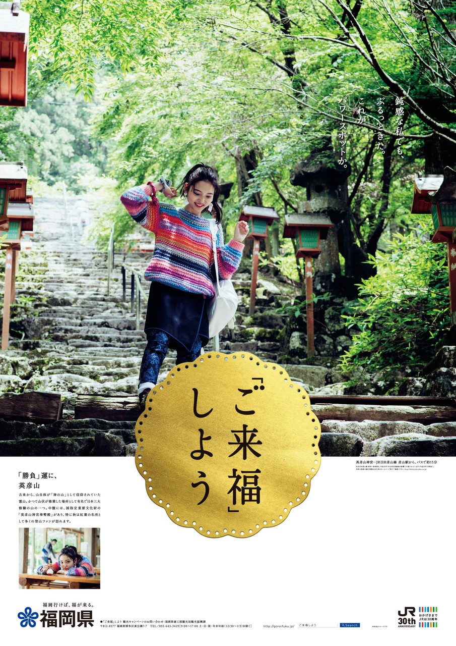 goraifuku_0728-4