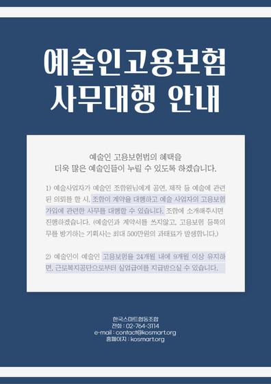 예술인 고용보험 사무대행 안내 포스터.jpg