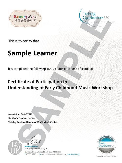 TQUK Certificate 申請