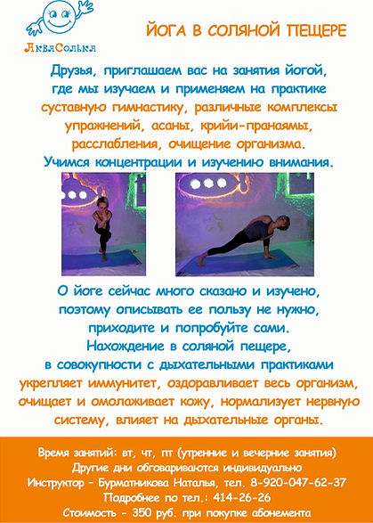 йога на мещере