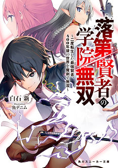 Rakudai Kenja - 02 v01.jpg