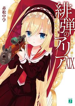 yande.re 306113 gun hidan_no_aria kobuic