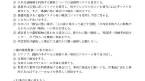 お知らせ(新型コロナウィルス感染予防への取り組み)