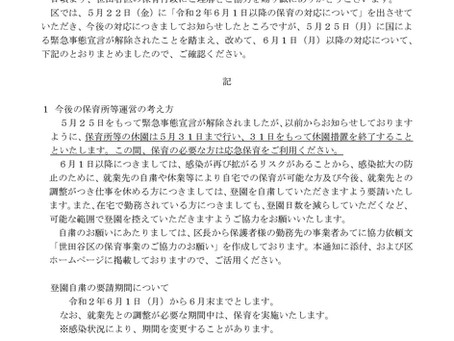 緊急事態宣言の解除に伴う6月1日以降の保育の対応について(世田谷区通知)