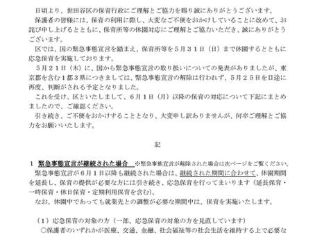 6月1日以降の保育の対応について(世田谷区通知)