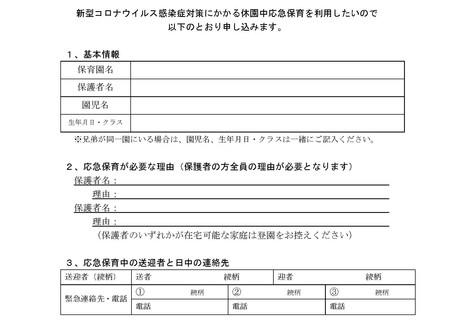 応急保育申込書(5月7日~)