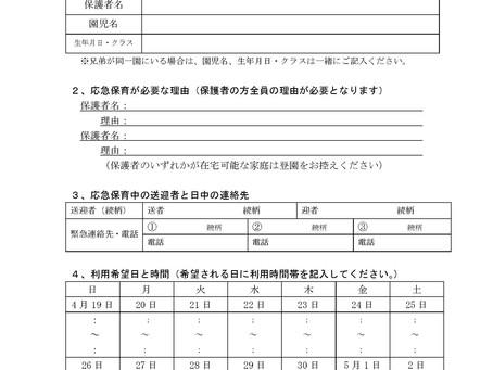 応急保育申込書