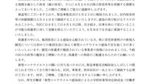 世田谷区の保育事業のご協力のお願い(世田谷区長より)