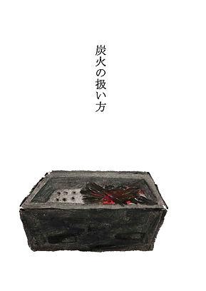 BBQ炭火の扱い方-1.jpg