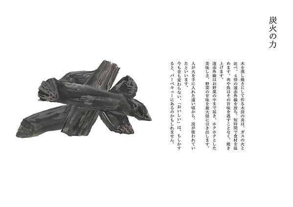 BBQしおりブックタイプ_6.jpg
