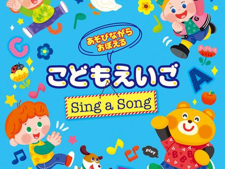 あそびながらおぼえる こどもえいご Sing a Song