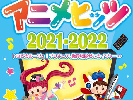 ピアノソロ初級「やさしくひける最新アニメヒッツ2021-2022」