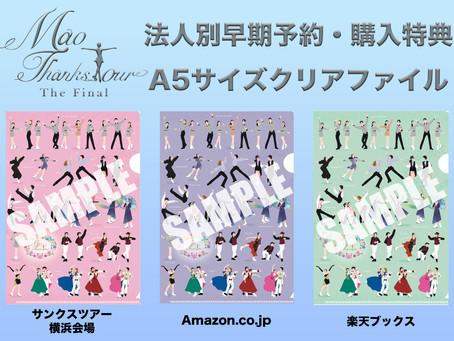 「浅田真央サンクスツアーTheFinal」Blu-ray・DVDの早期予約・購入者特典