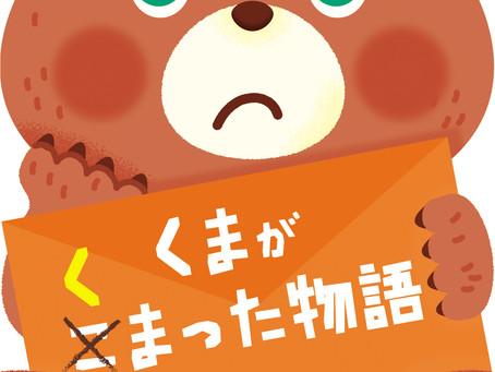 日本赤十字社「BANK!BANK!」#19 くまがくまった物語
