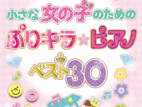 「ピアノソロ 初級 小さな女の子のための ぷりキラ☆ピアノ ベスト30」