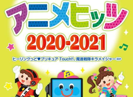 ピアノソロ初級「やさしくひける最新アニメヒッツ2020-2021」