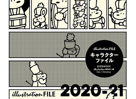 illustrationFILE『キャラクターファイル2020-21』掲載