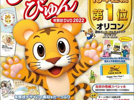 『印刷するだけ びゅんびゅん年賀状 DVD 2022』