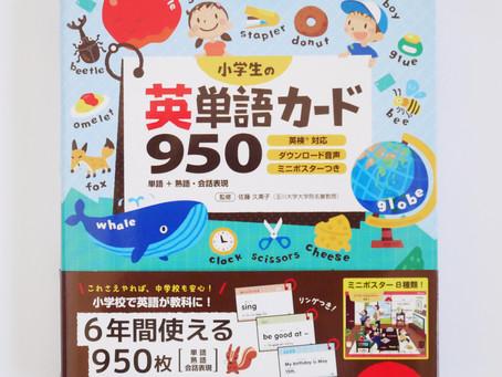 『新レインボーはじめて英語図鑑 小学生の英単語カード950』