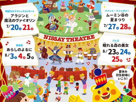 日生劇場ファミリーフェスティヴァル2019