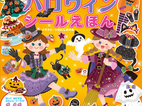 「ハロウィンシールえほん〜キラキラかそうパーティ〜」