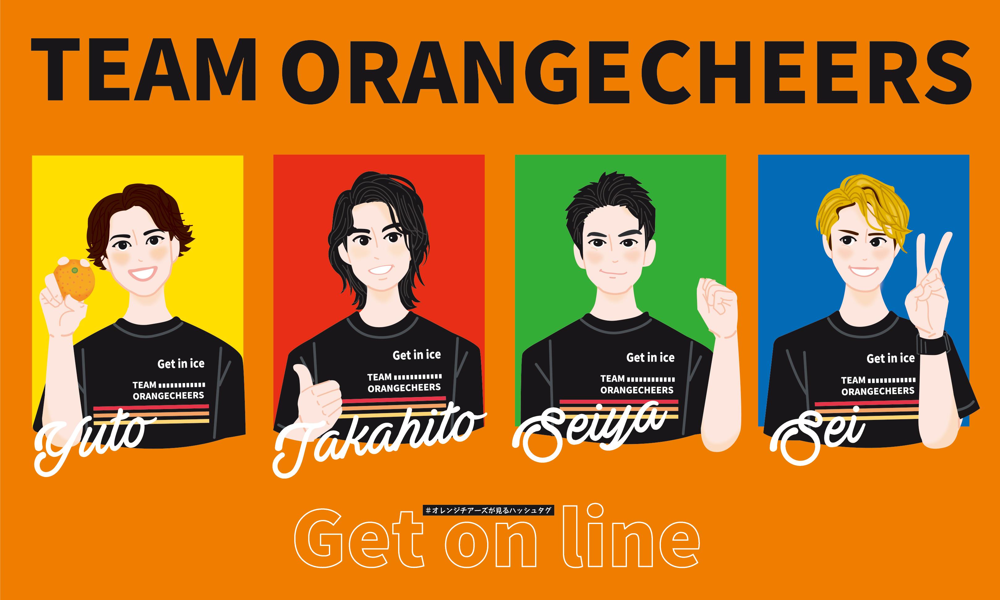 Team Orange cheers