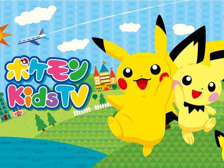 ポケモン Kids TV