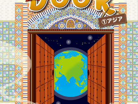 「DOOR 208の国と地域がわかる国際理解地図❶アジア❷ヨーロッパ」