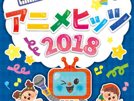 「ピアノソロ初級 やさしくひける最新アニメヒッツ2018」