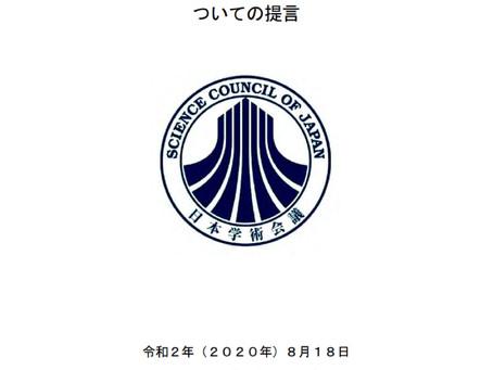 日本学術会議「大学入試における英語試験のあり方についての提言」