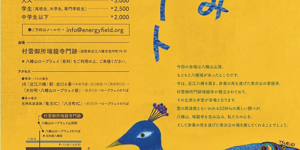 八幡山夕涼みコンサート2021年8月21日&22日