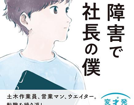 「発達障害でIT社長の僕」3月23日発売