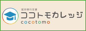 indexLink-cocotomoCollege.jpg
