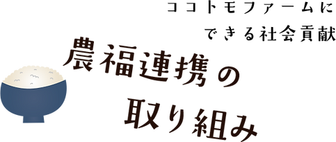 indexNoufuku-img01.png