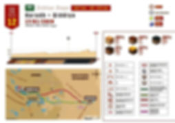 dakar,parcours,etape 12,rallyeraidpassion.com