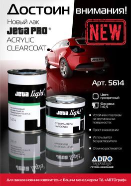 Лак JETA PRO ACRYLIC CLEARCOAT 5614.jpg