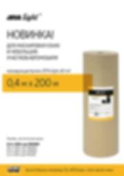новый размер маскировочной бумаги_АВТОгр
