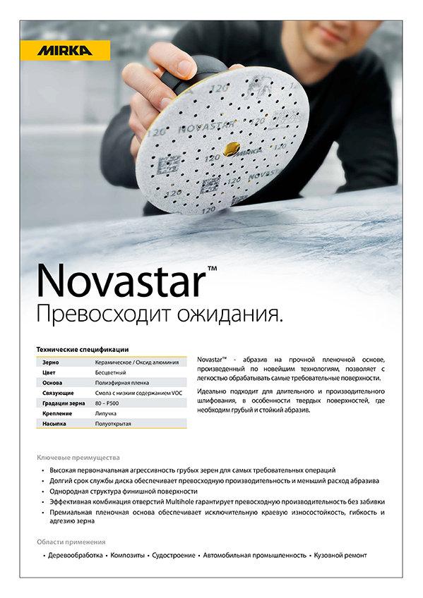 Mirka акция на диски Novastar (Октябрь-Д