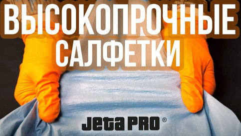 Высокопрочные салфетки JETA PRO JX70 и JX80