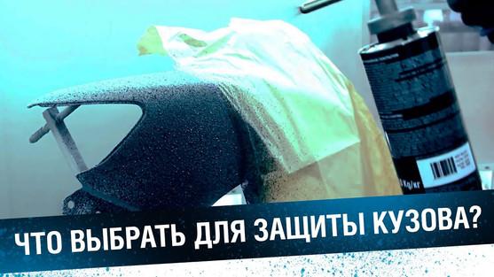 Что выбрать для защиты кузова, порогов и днища авто? Сравниваем защитные покрытия