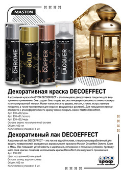DECOEFFECT лак+краска.jpg