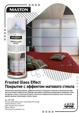 Frosted Glass Effect Покрытие с эффектом