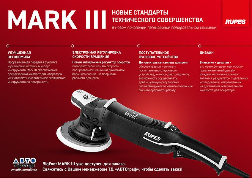 Новинка MARK III.jpg