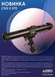 CSG II 370.jpg