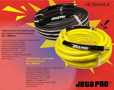 Шланги -JETA-PRO.jpg