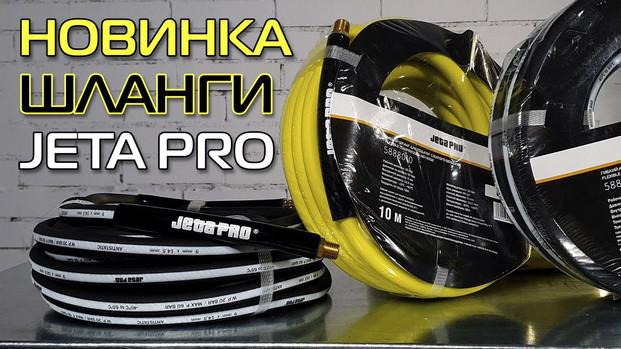 Гибкие шланги JETA PRO для подачи сжатого воздуха
