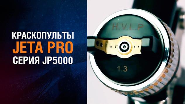 Короткое обзорное видео по новым краскопультам JETA PRO серии JP5000!
