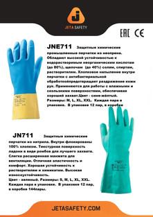 Химические перчатки