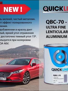 Новый металлик QUICKLINE.Очень мелкий, чистый металлик. Эффект полированного алюминия.